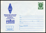 BULGARIA - Bulgarian Federation of Radio Amateurs (BFRA) - 19 Julio 1987