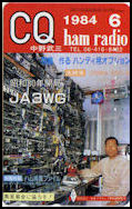 JAPON - Revista CQ-Ham Radio